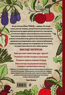 Большая книга сада и огорода по-новому — фото, картинка — 16