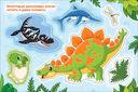 Динозавры. Альбом многоразовых наклеек для самых маленьких — фото, картинка — 1