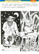 Веселые сказки. 5-7 лет — фото, картинка — 1