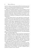 Тихий Дон (в двух книгах, в мягкой обложке) — фото, картинка — 5