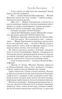 Тихий Дон (в двух книгах, в мягкой обложке) — фото, картинка — 6