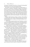 Тихий Дон (в двух книгах, в мягкой обложке) — фото, картинка — 7