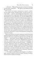 Тихий Дон (в двух книгах, в мягкой обложке) — фото, картинка — 8