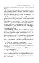Тихий Дон (в двух книгах, в мягкой обложке) — фото, картинка — 10