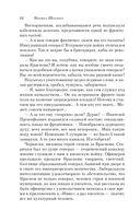 Тихий Дон (в двух книгах, в мягкой обложке) — фото, картинка — 11