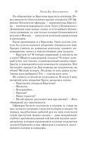 Тихий Дон (в двух книгах, в мягкой обложке) — фото, картинка — 12