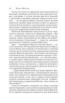 Тихий Дон (в двух книгах, в мягкой обложке) — фото, картинка — 13