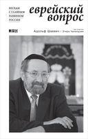 Еврейский вопрос. Беседы с главным раввином России — фото, картинка — 1