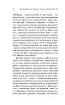 Еврейский вопрос. Беседы с главным раввином России — фото, картинка — 11