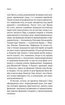 Еврейский вопрос. Беседы с главным раввином России — фото, картинка — 12