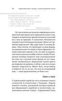 Еврейский вопрос. Беседы с главным раввином России — фото, картинка — 13
