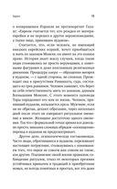 Еврейский вопрос. Беседы с главным раввином России — фото, картинка — 14