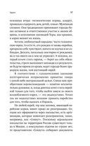 Еврейский вопрос. Беседы с главным раввином России — фото, картинка — 16