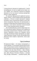 Еврейский вопрос. Беседы с главным раввином России — фото, картинка — 10