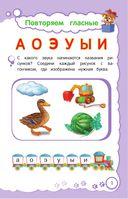 Учимся читать по слогам. Для детей 4-5 лет — фото, картинка — 1
