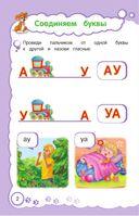 Учимся читать по слогам. Для детей 4-5 лет — фото, картинка — 2