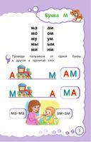 Учимся читать по слогам. Для детей 4-5 лет — фото, картинка — 3