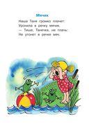 Читаем в детском саду — фото, картинка — 11