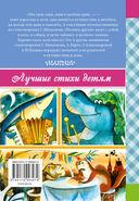 Читаем в детском саду — фото, картинка — 15