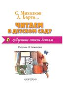 Читаем в детском саду — фото, картинка — 3