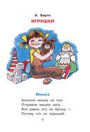 Читаем в детском саду — фото, картинка — 5