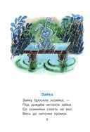 Читаем в детском саду — фото, картинка — 6