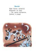 Читаем в детском саду — фото, картинка — 7
