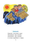 Читаем в детском саду — фото, картинка — 8