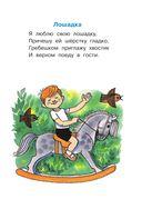 Читаем в детском саду — фото, картинка — 9