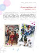 Лучший день в году. Книга новогодних рецептов, историй, подарков — фото, картинка — 12