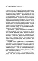 Зов Ктулху (м) — фото, картинка — 12