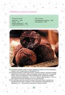 Домашние сладости и восточные лакомства — фото, картинка — 1