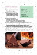 Домашние сладости и восточные лакомства — фото, картинка — 3