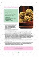 Домашние сладости и восточные лакомства — фото, картинка — 4