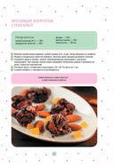 Домашние сладости и восточные лакомства — фото, картинка — 6