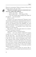 Без пудры. Правила жизни интеллектуальной стервы — фото, картинка — 12