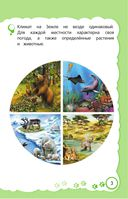 Изучаем мир вокруг. Для детей 6-7 лет — фото, картинка — 3