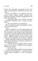 Сорвиголова. Человек без страха — фото, картинка — 14