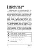 Итальянский язык за 12 уроков — фото, картинка — 12