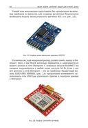 Создание умного дома на базе Arduino — фото, картинка — 12