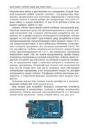Создание умного дома на базе Arduino — фото, картинка — 9