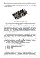 Создание умного дома на базе Arduino — фото, картинка — 10