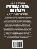Путеводитель по театру и его задворкам — фото, картинка — 15