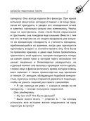 Путеводитель по театру и его задворкам — фото, картинка — 6