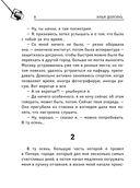 Путеводитель по театру и его задворкам — фото, картинка — 7