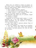 Русские сказки — фото, картинка — 3
