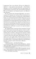 Ворон и Голландка — фото, картинка — 14