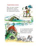 Стихи, песенки и сказки в рисунках В.Сутеева — фото, картинка — 10