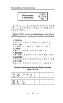 Японский язык без репетитора. Самоучитель японского языка — фото, картинка — 12
