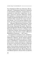 Годунов. Трагедии Смутного времени — фото, картинка — 10